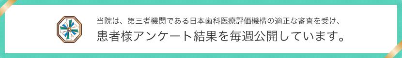 江東区・大島駅でおすすめ評判の歯医者・あおぞら歯科の口コミ・評判